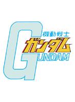 機動戦士ガンダムDVD.jpg